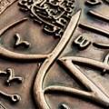 Muhammedovi as sunneti