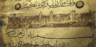 Surah Kahf