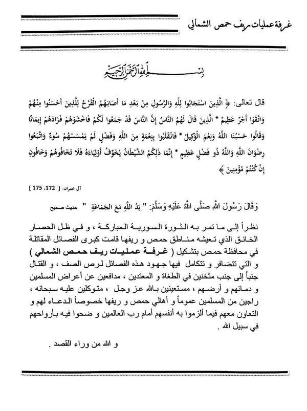 Proglas o ujedinjenju u Homsu