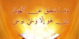 kuran Kur'an lijek rukja