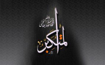 islam Allahova imena el Mutekebbir