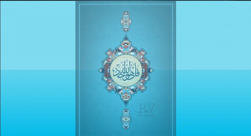 islam pv art wall qul guwallahu ahad
